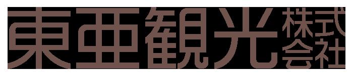 東亜観光グループ
